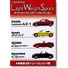 アオシマ 1/64 ダイキャストミニカー ライトウェイトスポーツ コレクション 12種ノーマルコンプ 軽自動車Kカー