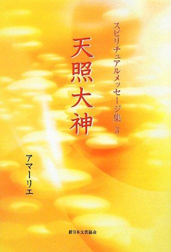 天照大神 (スピリチュアルメッセージ集 3)