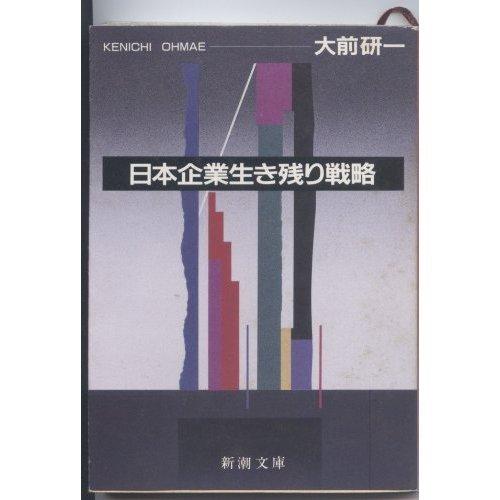 日本企業生き残り戦略 (新潮文庫)の詳細を見る