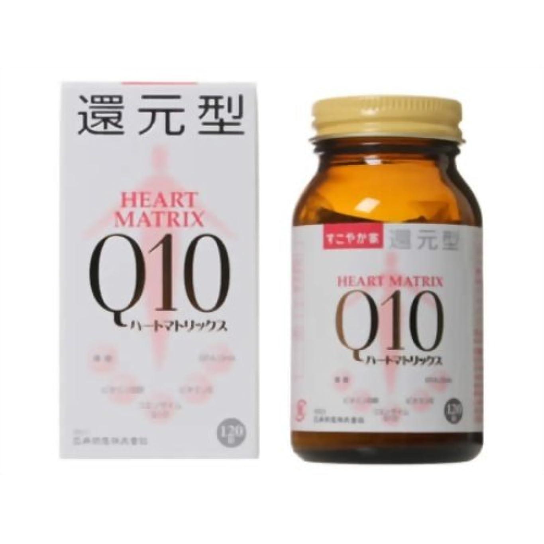 学んだぼかす憲法すこやか家 サプリメント 還元型ハートマトリックスQ10 HEART MATRIX Q10 45.6g(380mg×120粒) 約2カ月分