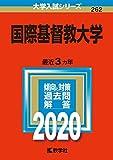 国際基督教大学 (2020年版大学入試シリーズ)