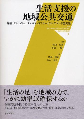 生活支援の地域公共交通 (都市科学叢書 3)の詳細を見る