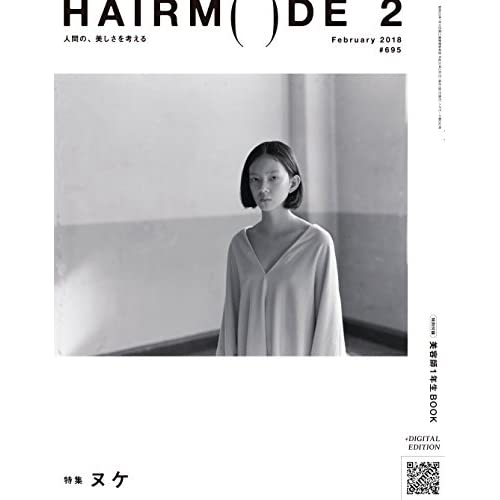 ヘアモード 2018年 02 月号 [雑誌]