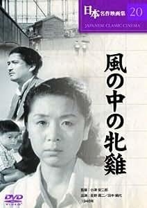 風の中の牝鶏 [DVD]