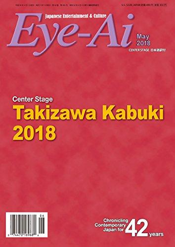 Eye-Ai [Japan] June 2018 (単号)...