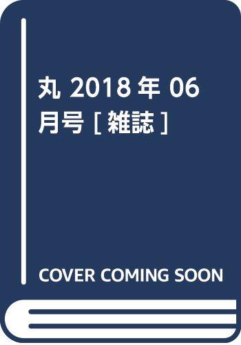 丸 2018年 06 月号 [雑誌]