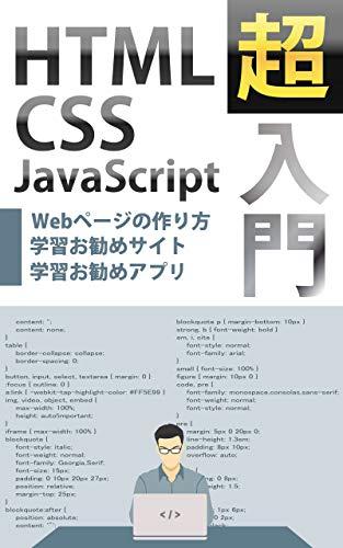 HTML CSSの入門書