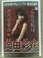 AKB48 岡田彩花 僕たちは戦わない 選挙ポスター劇場盤生写真