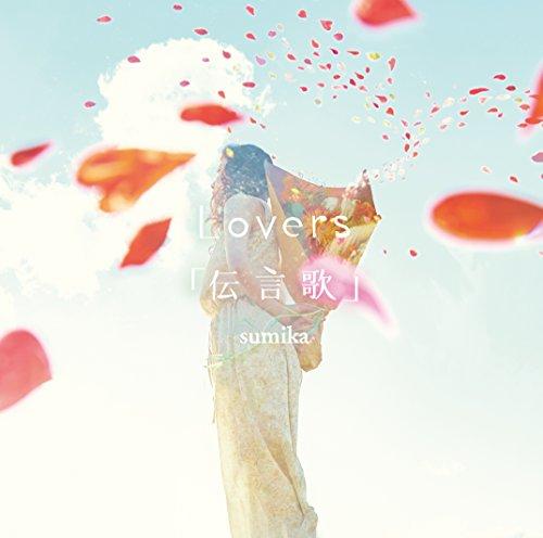 sumika「lovers」がUNIQLOのCMに大抜擢!?歌詞の意味は...!?楽譜も掲載!の画像