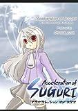 Acceleration of SUGURI[同人PCソフト]