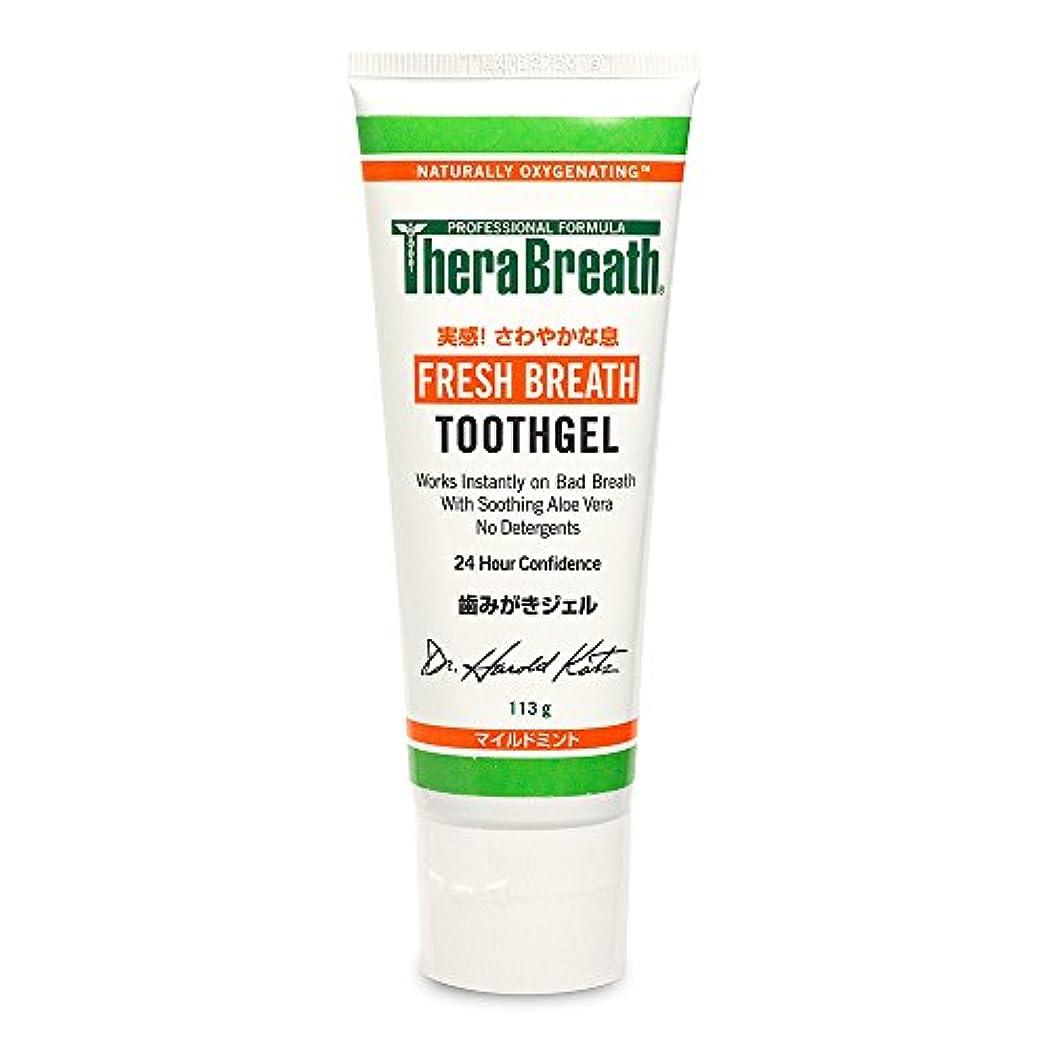 王朝専らエロチックTheraBreath (セラブレス) セラブレストゥースジェル 113g (正規輸入品) 舌磨き