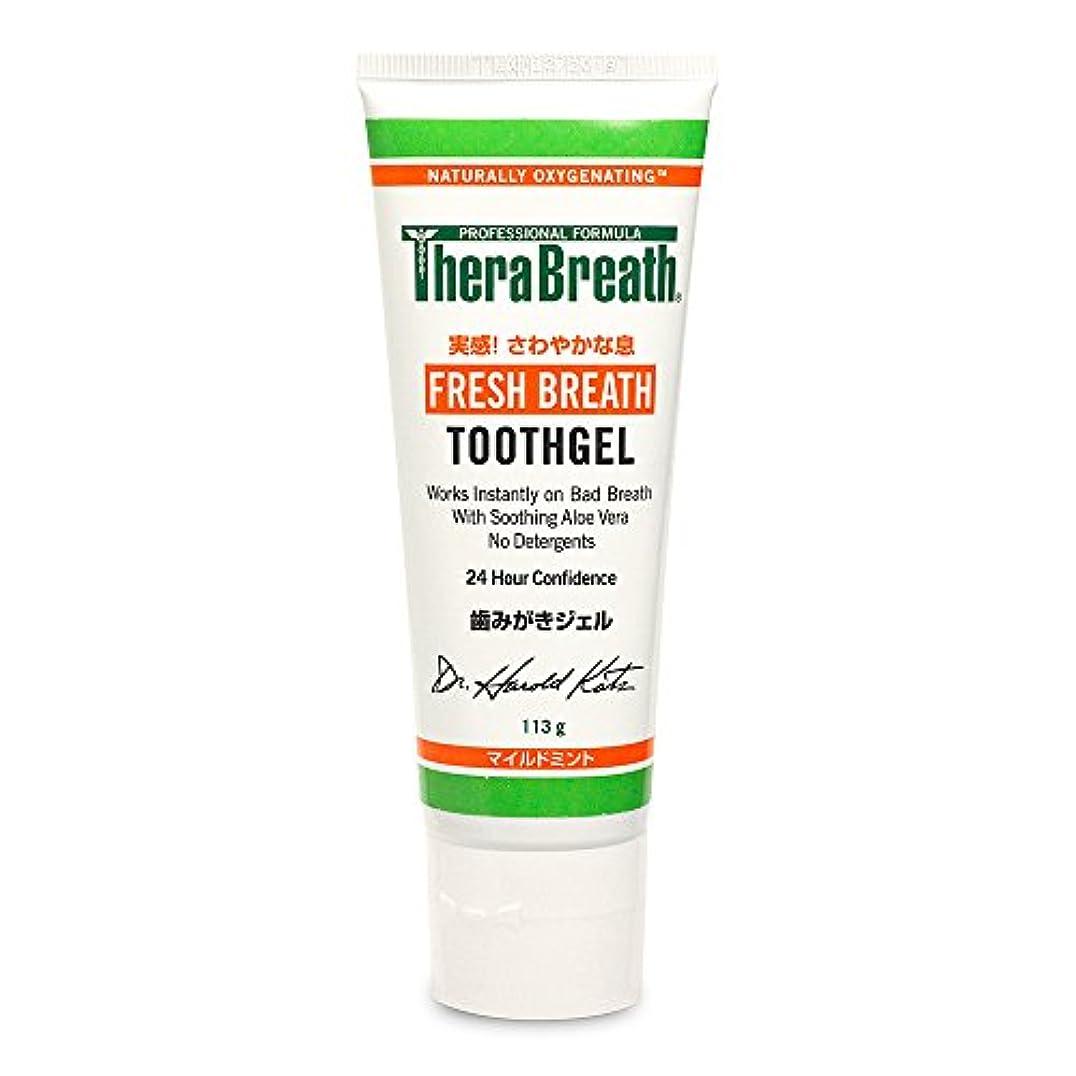 着陸毎日ベーコンTheraBreath (セラブレス) セラブレストゥースジェル 113g (正規輸入品) 舌磨き