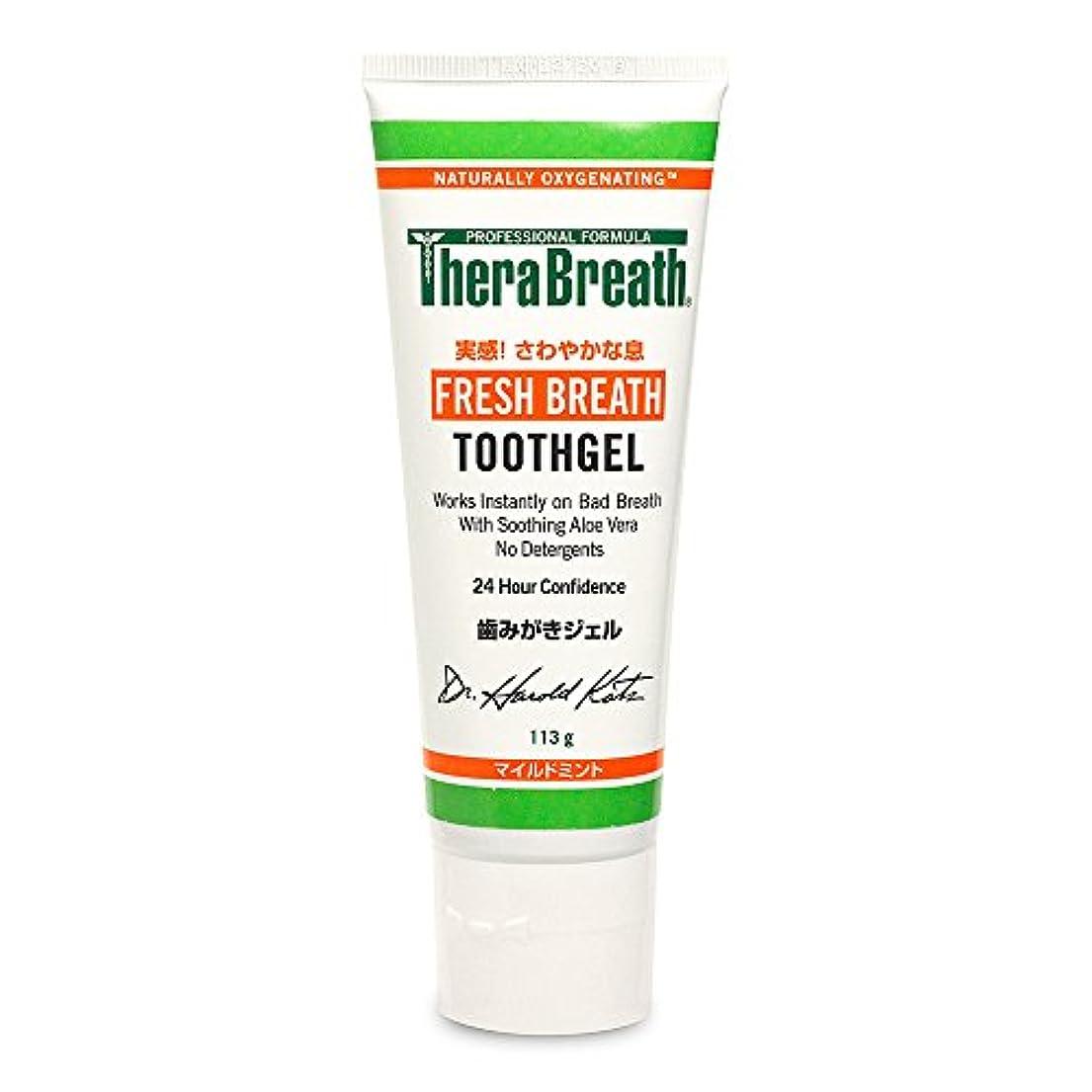 圧倒的フィードオンタイマーTheraBreath (セラブレス) セラブレストゥースジェル 113g (正規輸入品) 舌磨き