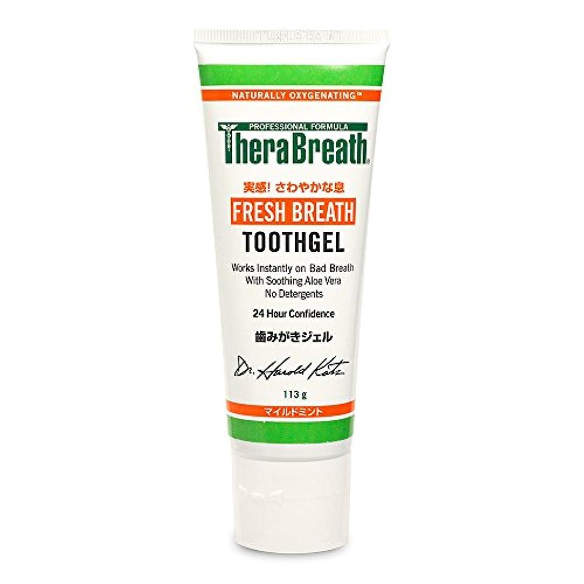 最小靄宿泊TheraBreath (セラブレス) セラブレストゥースジェル 113g (正規輸入品) 舌磨き