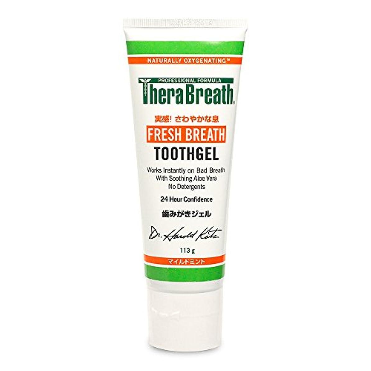コットン社員活気づけるTheraBreath (セラブレス) セラブレストゥースジェル 113g (正規輸入品) 舌磨き