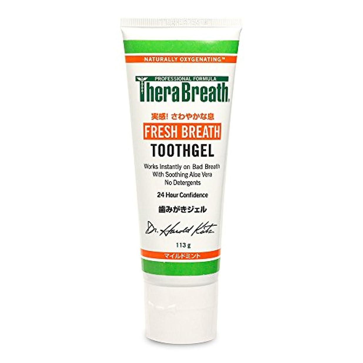言い訳歩く飢饉TheraBreath (セラブレス) セラブレストゥースジェル 113g (正規輸入品) 舌磨き