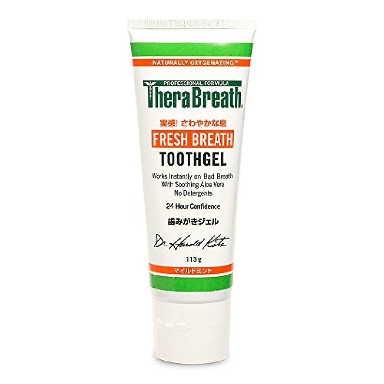 ステレオタイプ階下スカルクTheraBreath (セラブレス) セラブレストゥースジェル 113g (正規輸入品) 舌磨き