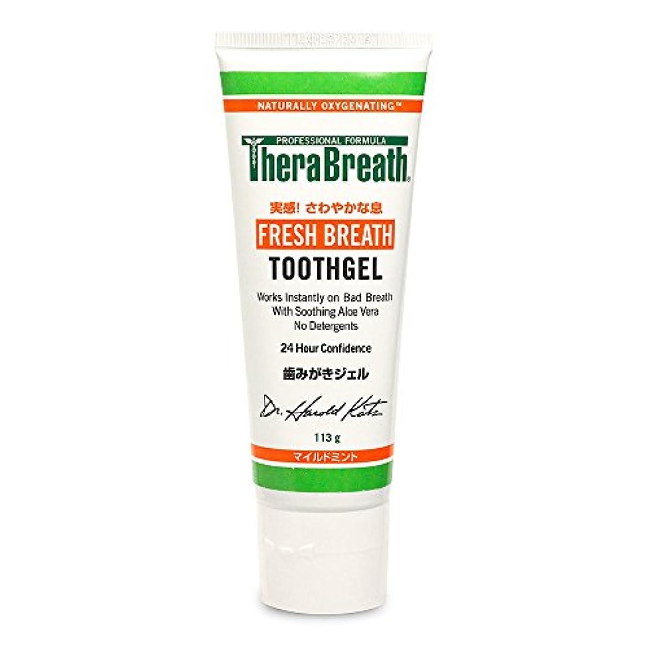 酸素シマウマ愛国的なTheraBreath (セラブレス) セラブレストゥースジェル 113g (正規輸入品) 舌磨き