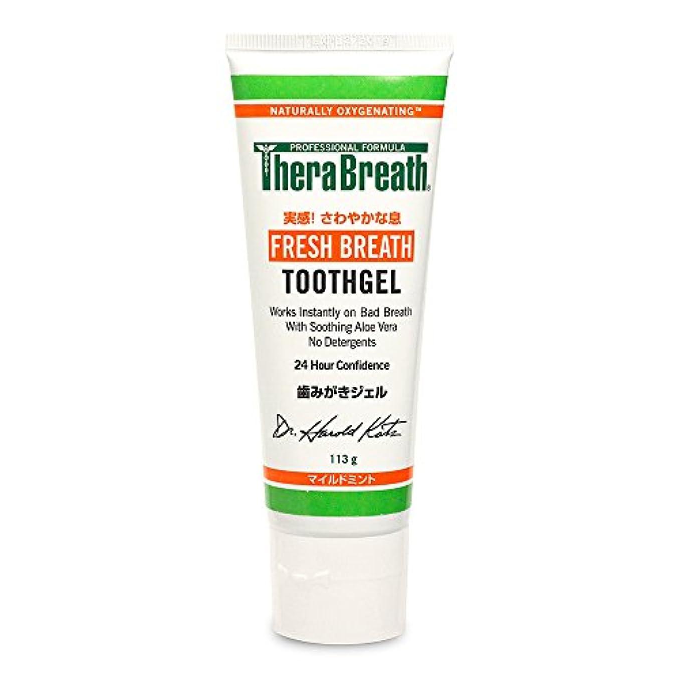 カバレッジ取り戻すむちゃくちゃTheraBreath (セラブレス) セラブレストゥースジェル 113g (正規輸入品) 舌磨き