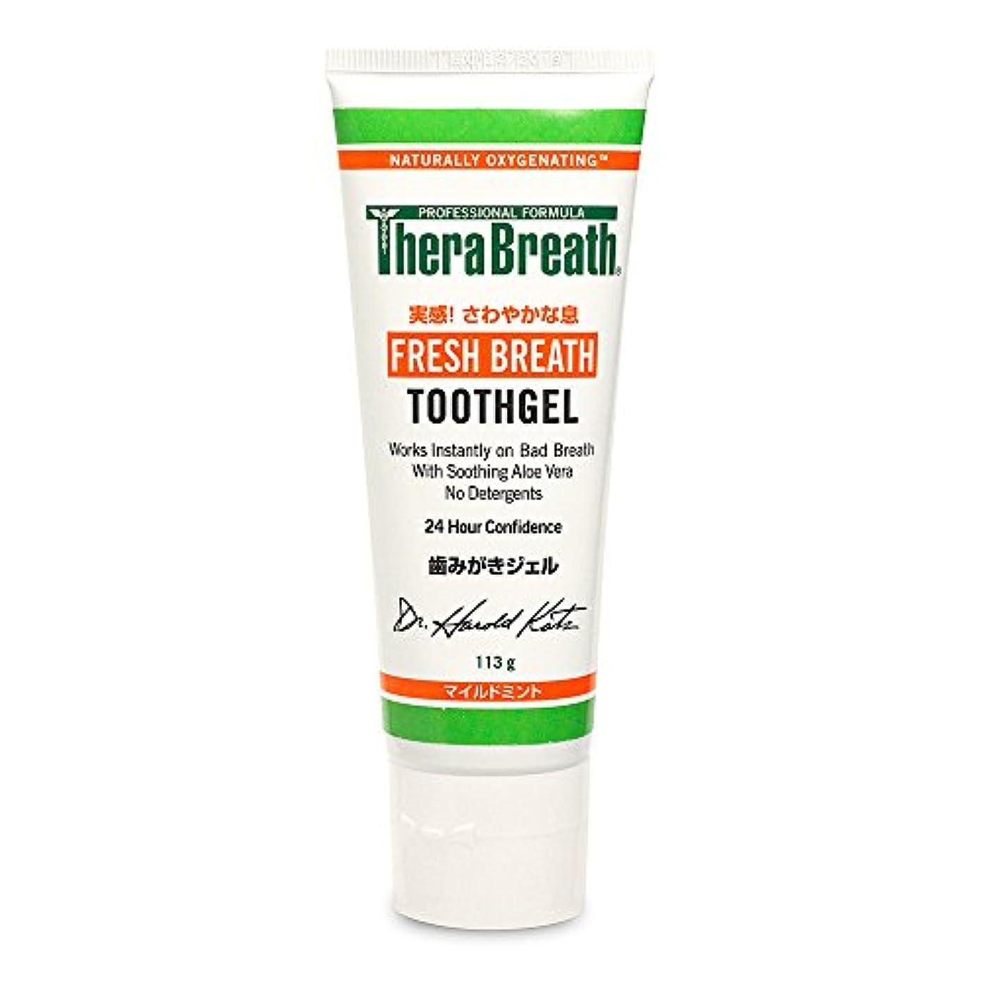 候補者臭い障害TheraBreath (セラブレス) セラブレストゥースジェル 113g (正規輸入品) 舌磨き