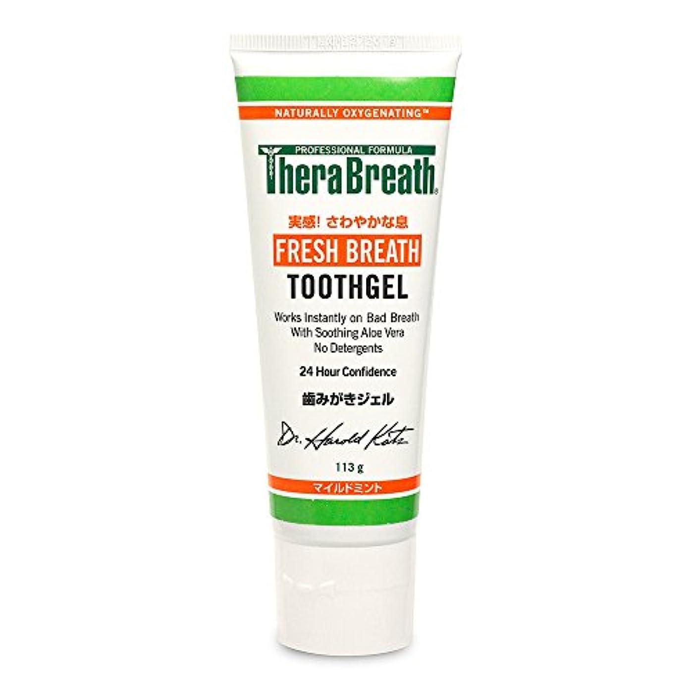 引く受粉する水没TheraBreath (セラブレス) セラブレストゥースジェル 113g (正規輸入品) 舌磨き