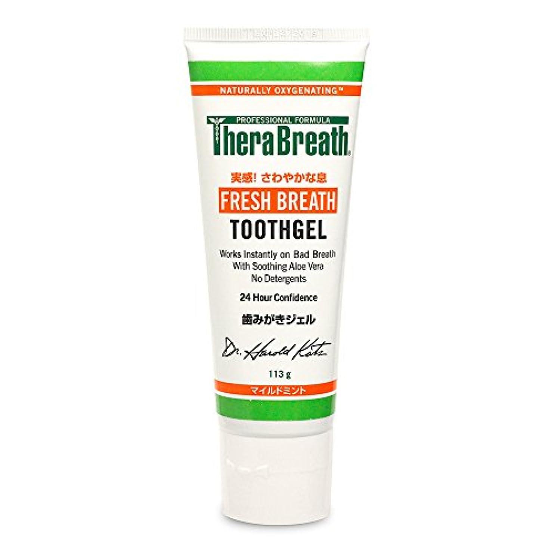 かわす実証する農学TheraBreath (セラブレス) セラブレストゥースジェル 113g (正規輸入品) 舌磨き