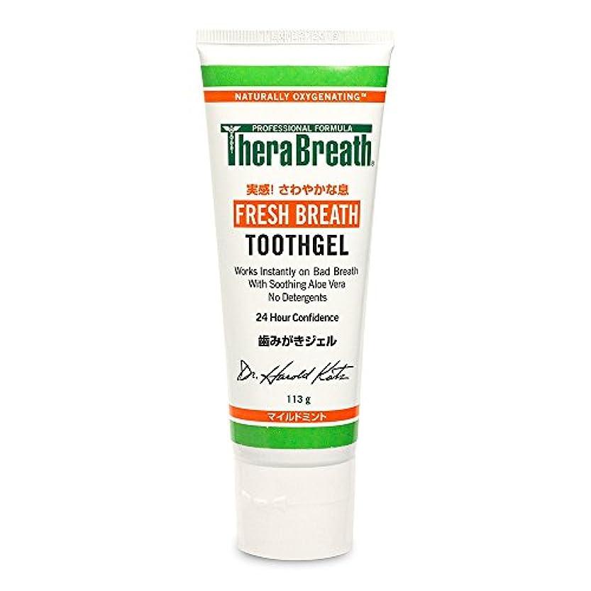 強化キリマンジャログローブTheraBreath (セラブレス) セラブレストゥースジェル 113g (正規輸入品) 舌磨き