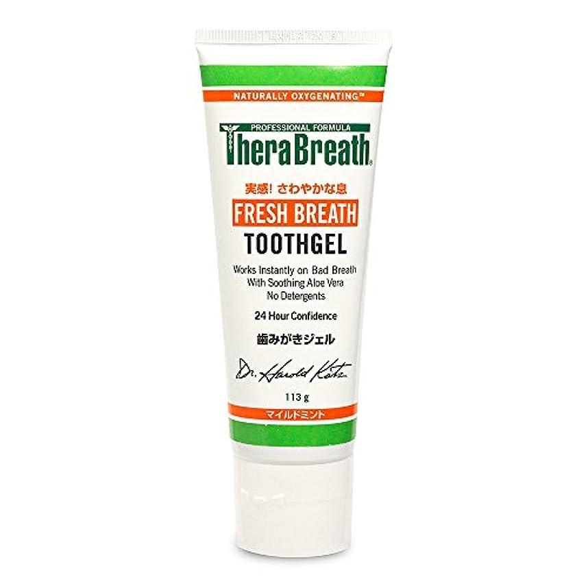 発信変化する食物TheraBreath (セラブレス) セラブレストゥースジェル 113g (正規輸入品) 舌磨き
