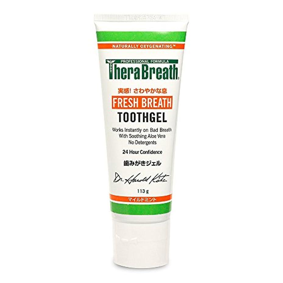 レビュアークスコタクトTheraBreath (セラブレス) セラブレストゥースジェル 113g (正規輸入品) 舌磨き