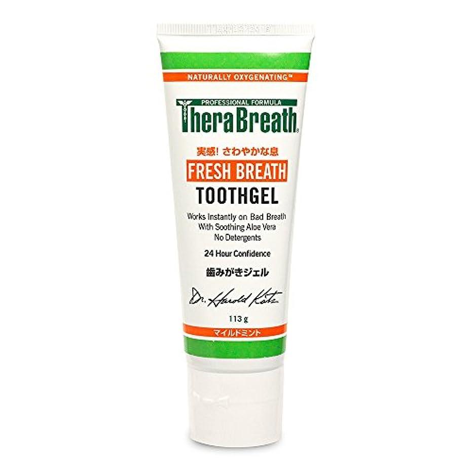 クロス拍手困惑したTheraBreath (セラブレス) セラブレストゥースジェル 113g (正規輸入品) 舌磨き