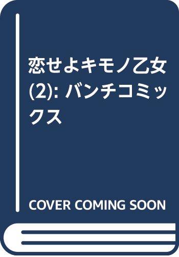 恋せよキモノ乙女(2): バンチコミックス