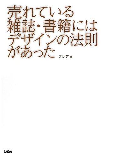 売れている雑誌・書籍にはデザインの法則があったの詳細を見る