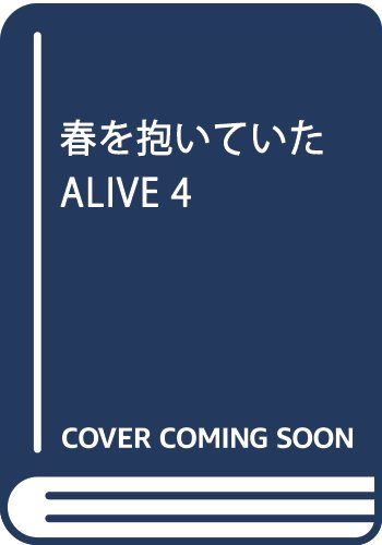 春を抱いていた ALIVE 4 (スーパービーボーイコミックス)