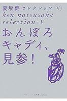 夏坂健セレクション〈5〉おんぼろキャディ、見参! (ゴルフダイジェスト新書classic)