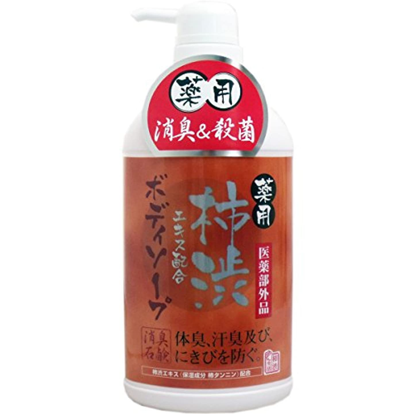 課す赤面幾分(マックス)薬用 柿渋ボディソープ 550ml(医薬部外品)