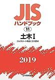 JISハンドブック 土木I: コンクリート製品・土木資材 (11;2019)