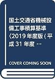 2019年度版(平成31年度版)国土交通省機械設備工事積算基準