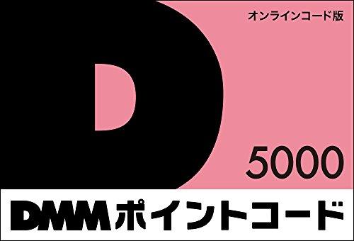 DMM.comポイントコード 5,000円(5,000pt)|オンラインコード版