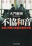 不協和音 京都、刑事と検事の事件手帳 (PHP文芸文庫)
