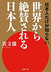 日本人だけが知らない 世界から絶賛される日本人 (徳間文庫)