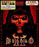 Diablo 2 スペシャルパック