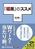 [オーディオブックCD] 「福業」のススメ (<CD>) (<CD>)