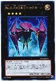 【遊戯王シングルカード】 《プロモーションカード》 No.16 色の支配者ショック・ルーラー ウルトラレア vb14-jp001