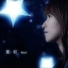 Suara「星灯」のジャケット画像