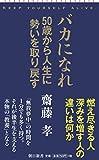 バカになれ 人生の勢いの取り戻し方 (朝日新書) 画像