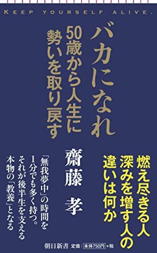 バカになれ 人生の勢いの取り戻し方 (朝日新書)