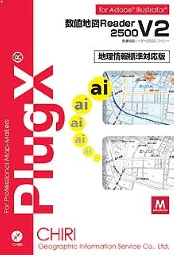 小間話逆説PlugX-数値地図Reader2500 V2 アカデミック版(Mac)