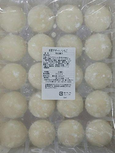 和菓子 求肥デザート(いちご)大福 20個 冷凍 解凍後そのままお召し上がり頂けます。