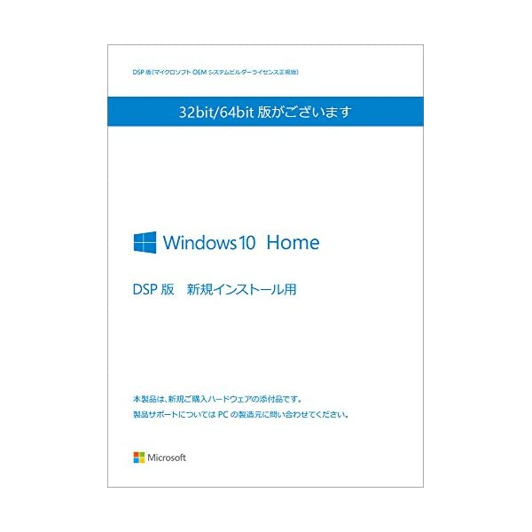 Microsoft Windows10 Home...の商品画像