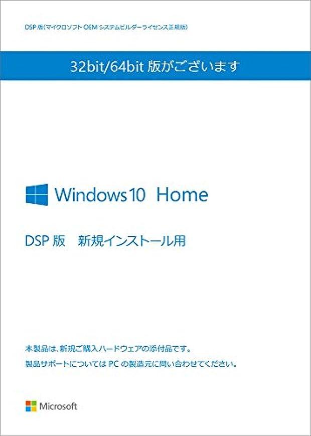 アラブ人実現可能性サラダ【Amazon.co.jp限定】 Microsoft Windows10 Home 32bit 日本語版|DSP版|LANアダプター LGY-PCI-TXD 付き